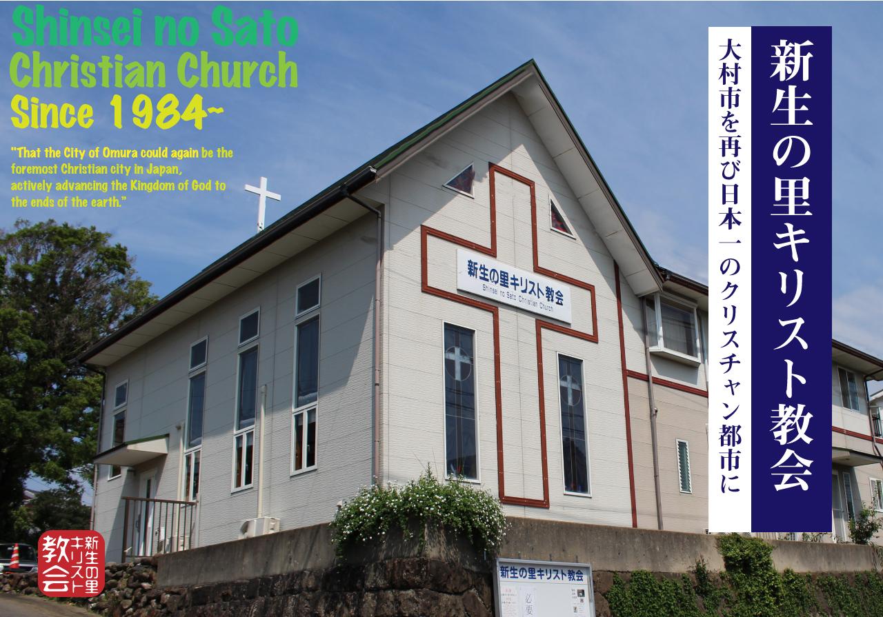 新生の里キリスト教会